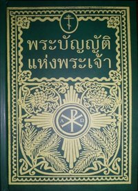 «Law of God» by archpriest Seraphim Slobodskoy in Thai language