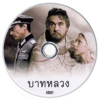 The movie «The Priest» («บาทหลวง») with subtitles in Thai