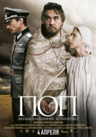 movie «The Priest»