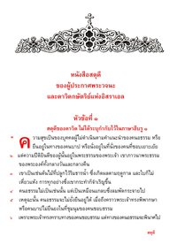 Liturgical Psalter in the Thai language