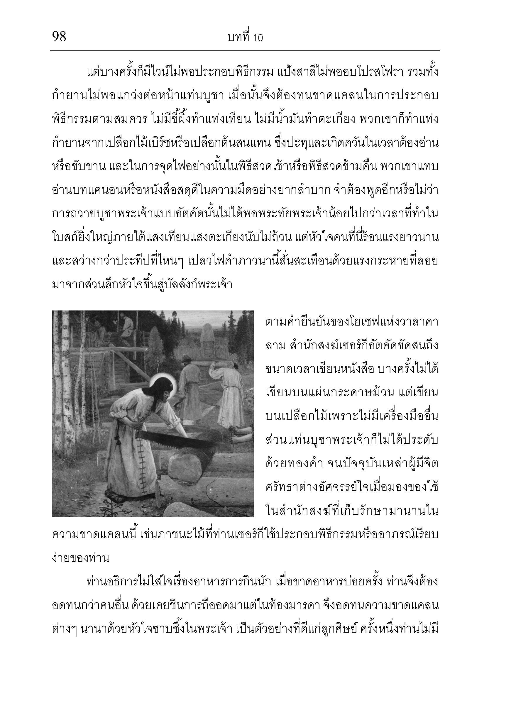 тайский язык официальный сайт