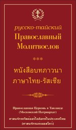 Russian-Thai Orthodox prayer book (2nd edition)